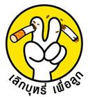 ยาเลิกบุหรี่ STOP SMOKE 30แคปซูล