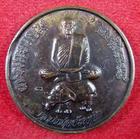 เหรียญกลมหลวงพ่อสัมฤทธิ์ (6) วัดถ้ำแฝด รุ่นแซยิด 72 ปี 2538