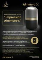 โครงการคลิปวิดิโอ Impression Aimmura_X