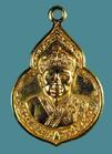 เหรียญหลวงปู่ไต้ฮงกง พิมพ์เล็ก กะไหล่ทอง ปี๒๒