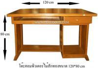 โต๊ะคอมฯ ราคา 6500บ