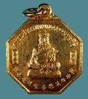 เหรียญไต้ฮงกง สมุทรสงครามเบญจธรรมมูลนิธิ