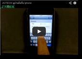 วิธีการติดตั้งและตั้งค่า Eagleeyes ดูผ่านมือถือ Iphone