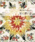 หนังสืองานแพทเวิร์ค Wish upon a Star by Washizawa reiko, ปกแข็ง