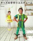 หนังสือตัดเสื้อผ้าญี่ปุ่น ชุดแฟนซี ชุดเด็กในโลกเทพนิยาย Kid's handmade costumes