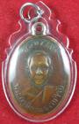 เหรียญฉลองสมณศักดิ์ พระครูนิทานธรรมวิจัย วัดเขาวงษ์ ปี 2506