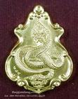 เหรียญ เจ้าปู่ศรีสุทโธ(1) ป่าคำชะโนด บ้านดุง อุดรธานี พิมพ์ ปาดตาล เนื้อทองทิพย์ ปี 2560