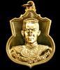 เหรียญทองคำขัดเงา พระนเรศวรมหาราช รุ่น สู้ ปี 2548