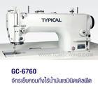 จักรเย็บคอมกึ่งไร้น้ำมันเซมินิดเดิลฟีด Typical GC-6760