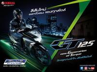 Yamaha GT125 New Generation of Torque  สีสันใหม่ ออกตัวแรง แซงทุกสไตล์