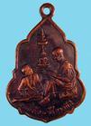 เหรียญสมเด็จโต-รัชกาลที่๕ วัดอุดมรังษี ปี๑๖