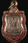 เหรียญหลวงพ่อทวด รุ่น๓ พิมพ์ลึก ปี๐๔