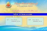 การรับสมัครนักเรียน ปี 2562