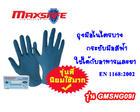 ถุงมือไนไตรบางกระชับมือสีฟ้า  GMSNG09IS,M,L