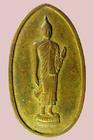 เหรียญพระศากยมุนีศรีอโยธยา วัดพระญาติการาม อยุธยา 2537
