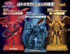 Juukouchoudai Series Yu-Gi-Oh! Duel Monsters Complete Figure Sp Ver. (Slifer the Sky Dragon / Obelisk the Tormentor / The Winged Dragon of Ra )