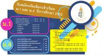 ประกาศการรับสมัครนักเรียนปีการศึกษา 2562