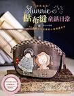 หนังสืองานฝีมือ Shinnie quilt Patchwork! Shinnie's patchwork fairy tale everyday + แถมแพทเทิร์นฟรีอีก 1 เล่ม