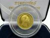 เหรียญทองคำ ครองราชครบ 25 ปี (เหรียญ ๔๐๐)