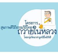 โครงการวิถีธรรมวิถีไทย