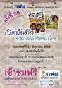 """คอนเสิร์ตเพลงแห่งสยาม ครั้งที่ 26 """"เปิดบันทึกรำลึกเพลงดังหนังไทย"""""""