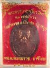 เหรียญพระครูสุนทรจริยวัตร หลวงพ่อม่วง วัดยางงาม จ.ราชบุรี ปี๔๒