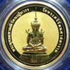 เหรียญทองคำ พระแก้วมรกต วัดบวรนิเวศวิหาร ปี37