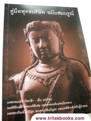 http://www.igetweb.com/www/triluk/catalog/p_296465.jpg