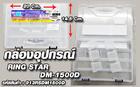 กล่องอุปกรณ์ RING STAR DM-1500D