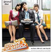 รถไฟฟ้ามาหานะเธอ Bangkok Traffic Love Story (2009)