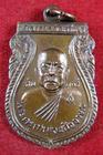 เหรียญหลวงพ่อสัมฤทธิ์(9) คัมภีโร วัดถ้ำแฝด กาญจนบุรี ปี 2528