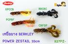 เหยื่อยาง BERKLEY POWER ZESTAIL 10cm