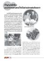 กัญญาพันธุ์ปลาให้สัมภาษณ์กับนิตยสารสัตว์น้ำ