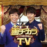 นากามารุ ยูอิจิ เตรียมเป็นพิธีกรคู่ โกโต้ เทรุโมโตะ แห่ง Football Hour ในรายการใหม่ EjikaraTV 15 มี.ค.นี้