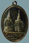 เหรียญพระธาตุดอยตุง ปี๓๙ พระพุทธรูปสิงห์หนึ่งดอยตุง เชียงราย