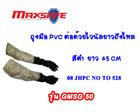 ถุงมือ PVC  แบบมีซับในยาวถึงไหล่  GMSG50
