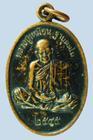 เหรียญหลวงปู่เหมือน วัดคลองทรายใต้ จ.สระแก้ว ปี๔๕