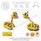 ต่างหูทองระย้าOC(น้ำหนัก1สลึง)(โดยประมาณ3.8กรัม) ทอง 96.5%