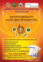 สืบสานตำนานภูมิปัญญาไทย