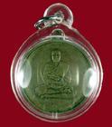 เหรียญจิ๊กโก๋เล็ก หลวงพ่อเงิน วัดดอนยายหอมจ.นครปฐม ปี2506