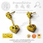 ต่างหูทองระย้าหัวใจ(น้ำหนัก1สลึง)(โดยประมาณ3.8กรัม) ทอง 96.5%