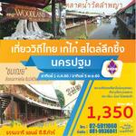 DMT 003 นครปฐม...ที่เที่ยววิถีไทย เก๋ไก๋ สไตล์ลึกซึ้ง  สถานที่ท่องเที่ยวใกล้กรุงเทพฯ ที่ท่านไม่ควรพลาด กิน เที่ยว ช้อป ได้เพลินใ