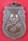 เหรียญหลวงพ่อสัมฤทธิ์(8) คัมภีโร วัดถ้ำแฝด กาญจนบุรี ปี 2528