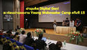 ผ่ามุมคิด Digital Gen! สะท้อนผ่านผลงาน Young Webmaster Camp ครั้งที่ 15