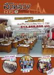 วารสารลัดหลวงสาร  ประจำเดือน กรกฎาคม  -  สิงหาคม  2558