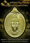 ขอเชิญสั่งจอง เหรียญพระลักษณ์หน้าทอง รุ่นแรก หลวงพ่อเมียน กัลยาโณ วัดบ้านจะเนียง บุรีรัมย์