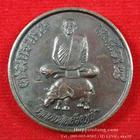 เหรียญกลมหลวงพ่อสัมฤทธิ์(9) วัดถ้ำแฝด รุ่นแซยิด 72 เนื้อทองแดง ปี 2538