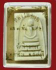 หลวงพ่อแพ วัดพิกุลทอง สมเด็จแพ 3พัน (พิเศษ) ผสมผงตะไบเก่า ปี๓๙
