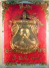 เหรียญพัดยศ พระครูวิบูลวัฒนวิธาน วัดสิงห์ จอมทอง กทม. ปี๓๗