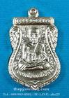 เหรียญเสมาเลี่ยนสมณศักดิ์(4) หลวงพ่อทวด รุ่นเจริญรุ่งเรือง วัดพะโคะ สงขลา เนื้ออัลปาก้า ปี 2560